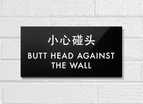 Butt Head Against The Wall - China - Under The Hood -Bu Hao Yisi - The animated joys of everyday living in China