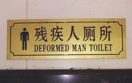 The very worst chinglish