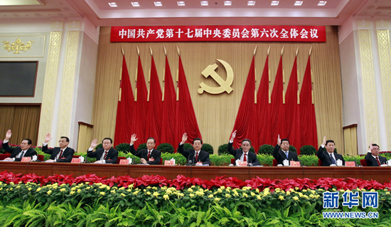 Accurate China Insight - Sixth plenary session of the 17th Central Committee of the Communist Party of China -CPC- in Beijing, capital of China October 15 to 18 2011