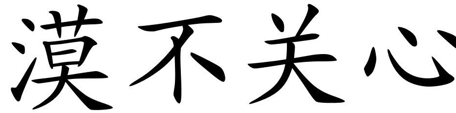 """""""Mo Bu Guan Xin"""" means """"indifferent"""""""