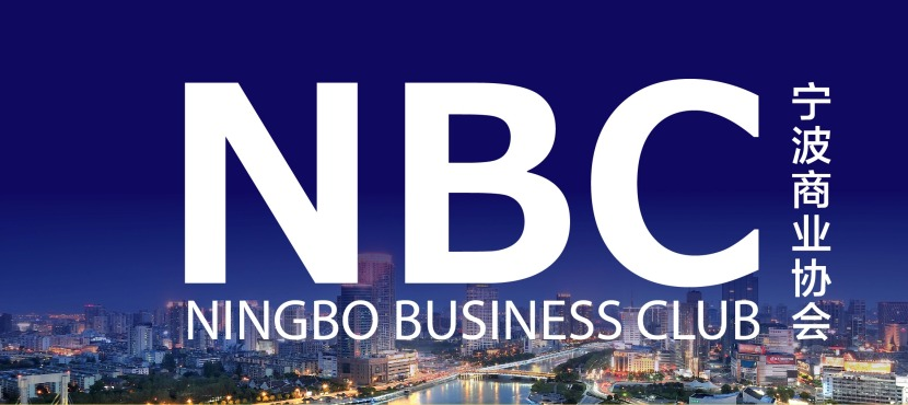 Ningbo Business Club – B2B Networking Reception – November 7th 2013