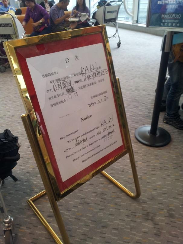 China - Under The Hood -  The Joys Of Flying In China - delay delay delay