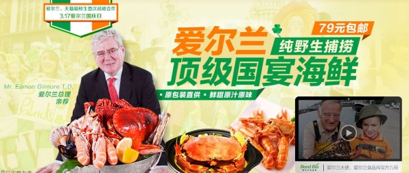 Ireland's Food and Drink Agency, Bord Bia, promotes Tanaiste (Deputy Prime Minister) Eamon Gilmore to Prime Minister (总理) in China food promotion