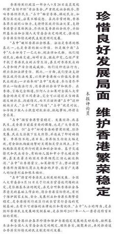 Ominous People's Daily editorial of 1st October 2014 concerning